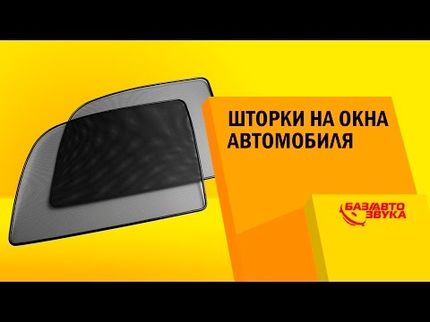 Шторки на окна автомобиля. Выбор солнцезащитных шторок от Avtozvuk.ua