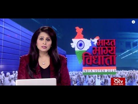 Election News (Hindi 8 pm) | Mar 30, 2019