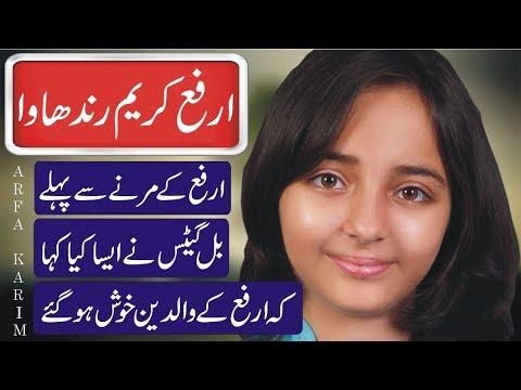 Arfa Karim Randhawa History In Urdu/Hindi | Arfa Karim With Bill Gates Interview || Live Abdullah