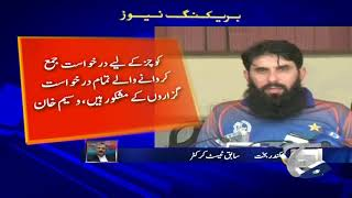 Misbah-ul-Haq Pakistan Cricket Team Kai Head Coach   PCB