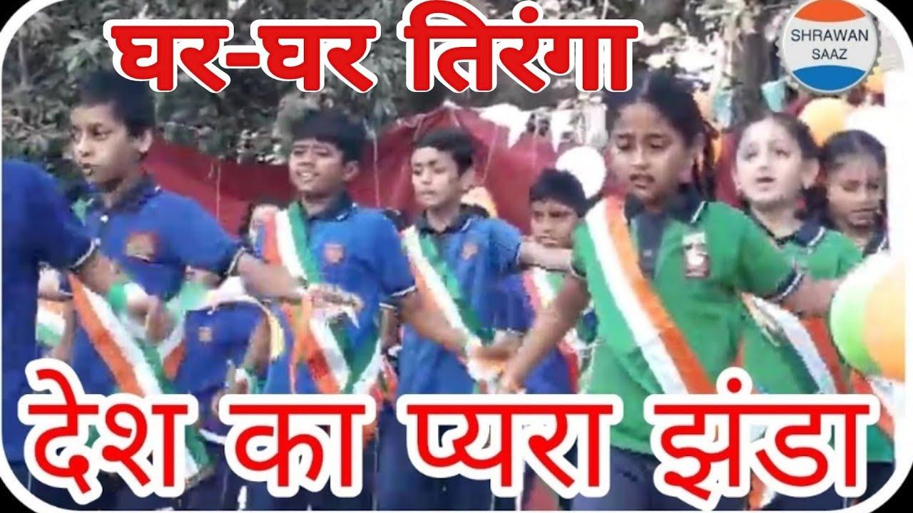 ह न द द श क प यर झ ड Full Video Hind Desh Ka Pyara Jhanda K V Koliwada Primary Section Mumbai Youtube