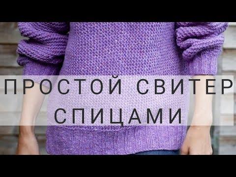 Как связать простой свитер спицами для начинающих