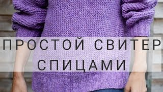 простой свитер спицами для начинающих