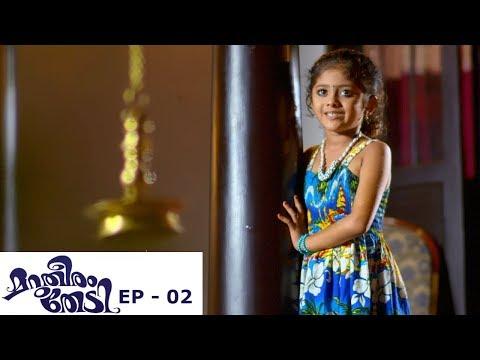 Mazhavil Manorama Marutheeram Thedi Episode 2