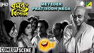 Meyeder Pratisodh Neoa | Comedy Scene | Basanta Bilap | Aparna Sen