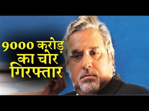 विजय माल्या गिरफ्तार : 9000 करोड़ का चोर अब आएगा भारत वापिस | India News Viral