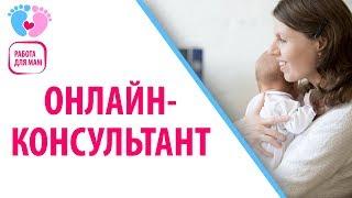 Работа для мамочек в декрете — Онлайн-консультант. Показываем нюансы работы онлайн-консультантом