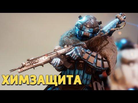 Химзащита /Titanfall 2