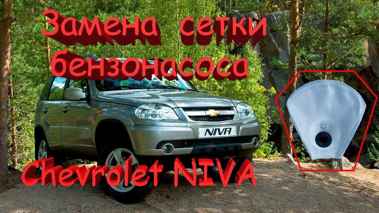 Замена сетки бензонасоса Chevrolet NIVA ,Шевроле НИВА, ВАЗ 2123.Ремонт Нива Шевроле своими руками