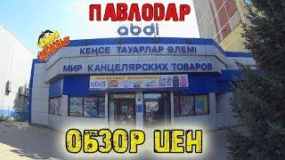 Влог : ОБЗОР ТОВАРОВ abdi Павлодар | back to school | Канцтовары | Подготовка к школе