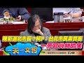 【1113一天一文哲】陳菊選北市長?柯P:台北市民素質高 一旁官員頻偷笑 三立新聞網SETN.com