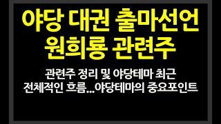 야당 첫 대권출마 선언 원희룡 관련주 정리 및 정치테마…