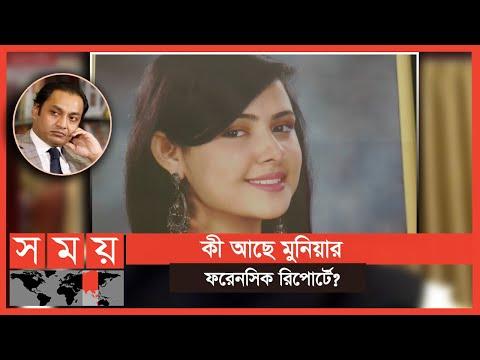 মুনিয়ার ময়নাতদন্তের রিপোর্টই খুলে দিবে সব রহস্য!   Mosrat Jahan Munia   Somoy TV