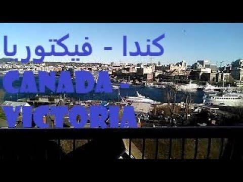 Canada - Victoria,Ocean view Harbor Towers-Hotel - كندا - فيكتوريا