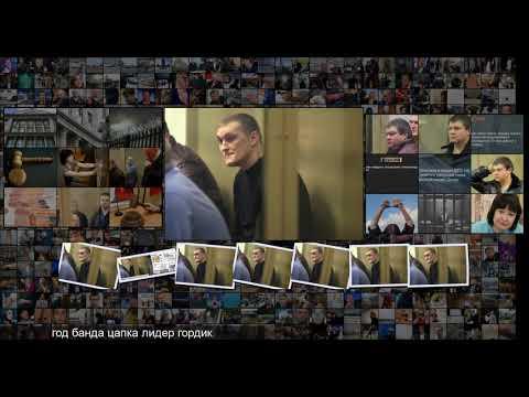 Вова Беспредел из банды Цапков признался в новых преступлениях Следствие и суд Силовые