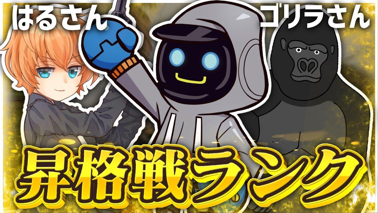 ゴリラさんとはるさんの昇格戦ランク!!