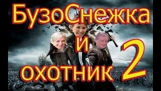 Белоснежка и Охотник 2 Русский Трейлер Кино Прикол  HD  СливаК Tv