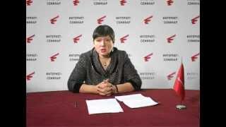 видео Изменения в бухгалтерском учете с 2013 года