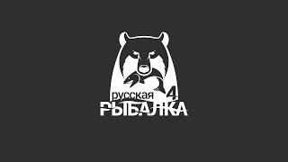 Русская рыбалка 4 Russian fishing Продолжаем кидать донки идем к успеху