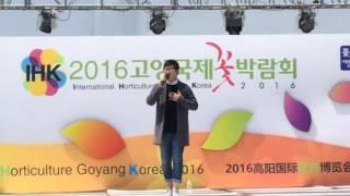 [어거스트뮤직/고양국제꽃박람회] 케이윌(K.will) - 말해! 뭐해?(Talk Love) l 태양의 후예(Descendants of The Sun) OST 직캠