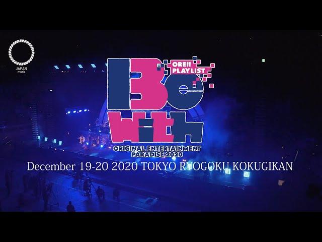 おれパラ「Original Entertainment Paradise -おれパラ- 2020 Be with」配信LIVE