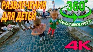 360 видео Детские развлечения   Panoramic video for kids in 360 degree video