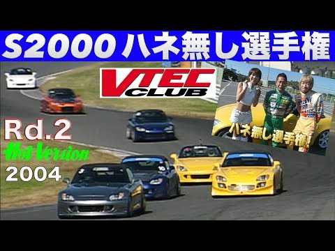 S2000 ハネ無し選手権 Rd.2【Best MOTORing】2004