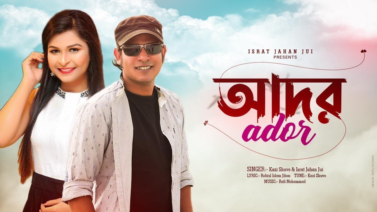 Ador - আদর l Kazi Shuvo l Israt Jahan Jui l Official Music Video | Bangla Song 2021
