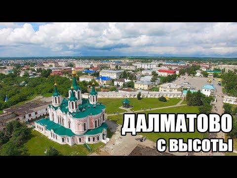 г. Далматово. Успенский Далматовский мужской монастырь с высоты