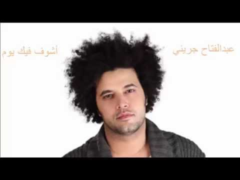 Abdelfattah Grini Achouf fiiik youm officielle