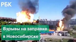 Взрывы на заправке в Новосибирске. Видео со всех ракурсов
