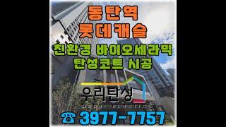 동탄역 롯데캐슬 입주준비마무리 탄성코트로 도와드리고 왔…