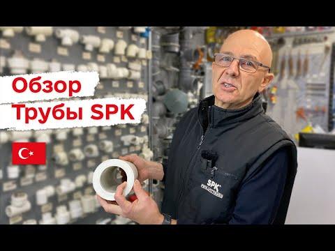 Самые качественные полипропиленовые трубы и фитинги SPK ?