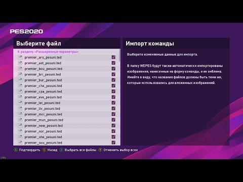 Как установить патч на PES 2020? / PRO EVOLUTION SOCCER 2020 PC/PS4 RUS