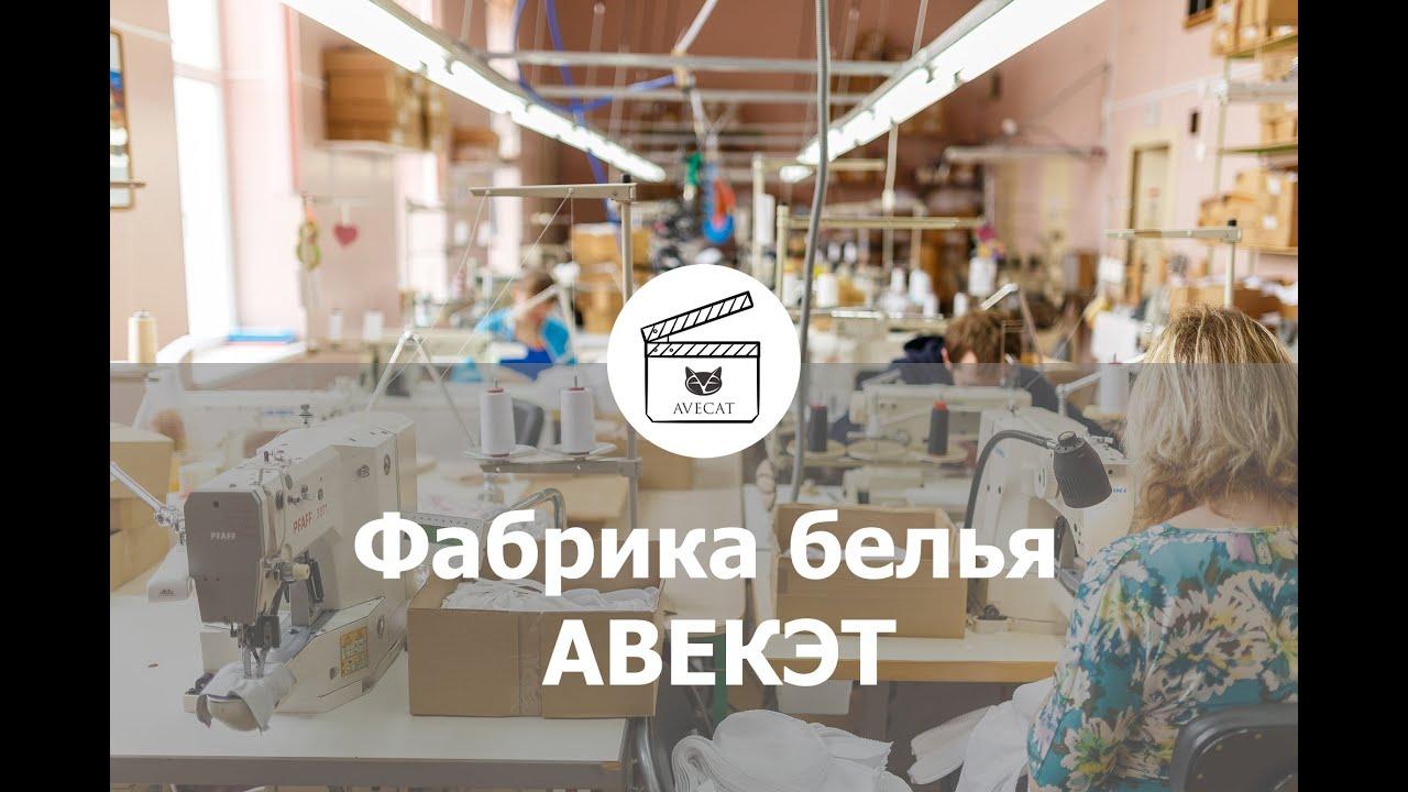 Фабрика по пошиву женского белья вакуумный упаковщик для мяса