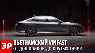 Концептны вьетнамского седана и кроссовера VinFast