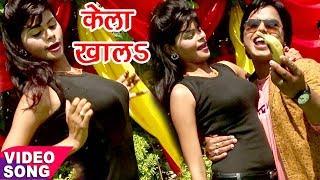 Bhojpuri Top 2017 Kela Khala -.mp3