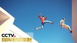 [国际财经报道]跑酷精彩瞬间| CCTV财经