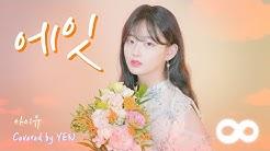 [옌커버] ❊청량함 주의❊ IU - 에잇 (Feat. BTS SUGA 슈가) Covered by YEN | 꽃을 든 Yen 🌸🌼