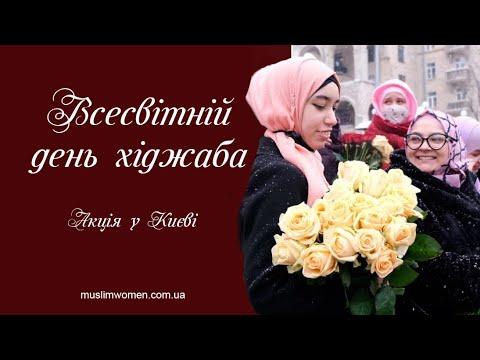 Всесвітній день Хіджаба. Асоціація мусульманок провела масштабні флешмоби в містах України