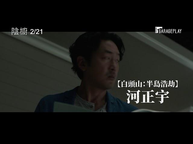 【陰櫥】首支預告河正宇、金南佶 兩大實力派演員挑戰首部恐怖片2/21 一去不返!