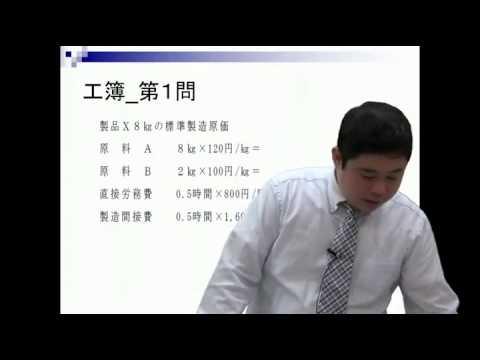 第138回解答速報日商簿記検定2014年11月実施1級解答解説