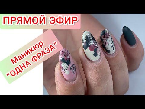 МАНИКЮР ОДНОЙ ФРЕЗОЙ/ Виктория Авдеева