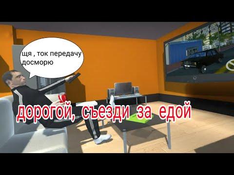 Симулятор русского водителя #1. Тюнинг авто и покупка еды