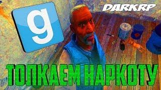 УШЁЛ ИЗ МЕНТОВСКОЙ ОБЛАВЫ | Наркоторговец | GalaxyRP [Garrys mod]