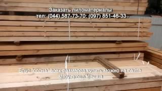Деревянный брус сосна обзор склада готовых пиломатериалов