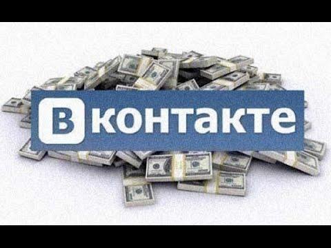 Заработок в Вконтакте БЕЗ ВЛОЖЕНИЙ