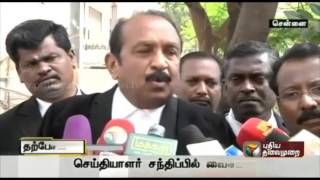 Centre, state govts steps to bring jallikattu mere eyewash: Vaiko Spl hot tamil video news 13-01-2016