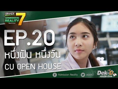 [BAR7:EP20] หนึ่งฝัน หนึ่งวัน CU OPEN HOUSE