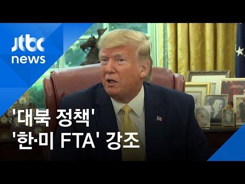 """트럼프 """"다른 대통령이면 북과 전쟁""""…대북·무역 성과 강조"""